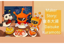 DFRobot Maker Friend Story——倉本大資  Daisuke Kuramoto