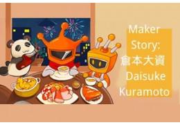 DFRobot Maker Friend Story——倉本大資  Daisuke Kuramoto