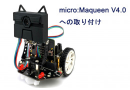 micro:Maqueen V4.0への取り付け