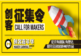 2018 Maker Carnival Shanghai Call For Makers!